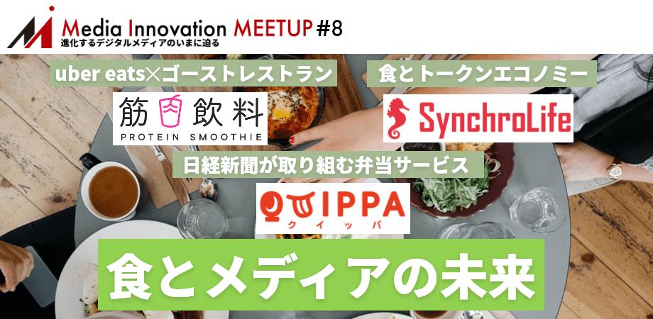 食とメディアの未来 ゴーストレストラン、トークン✕食SNS、日経が作った弁当サービス!? Sponsored by pasture
