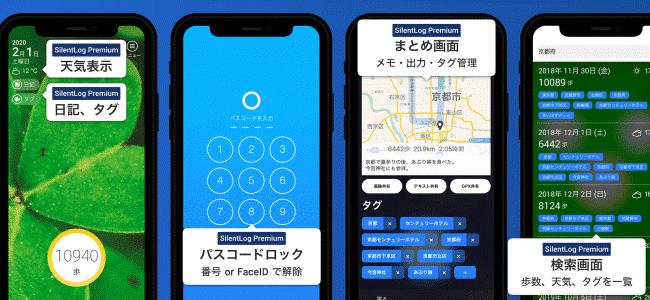 レイ・フロンティアがiPhone向けライフログアプリ「SilentLog」の有料機能を無料提供