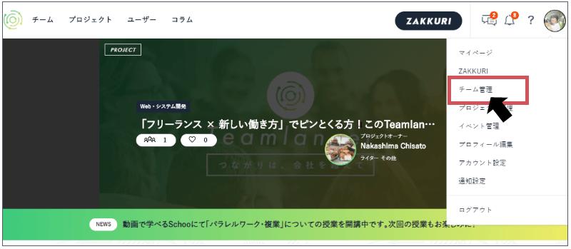 オンラインチームビルディングを「Teamlancer」が応援! オンライン飲み会予算付き「On liNE TEAMキャンペーン」を実施します。